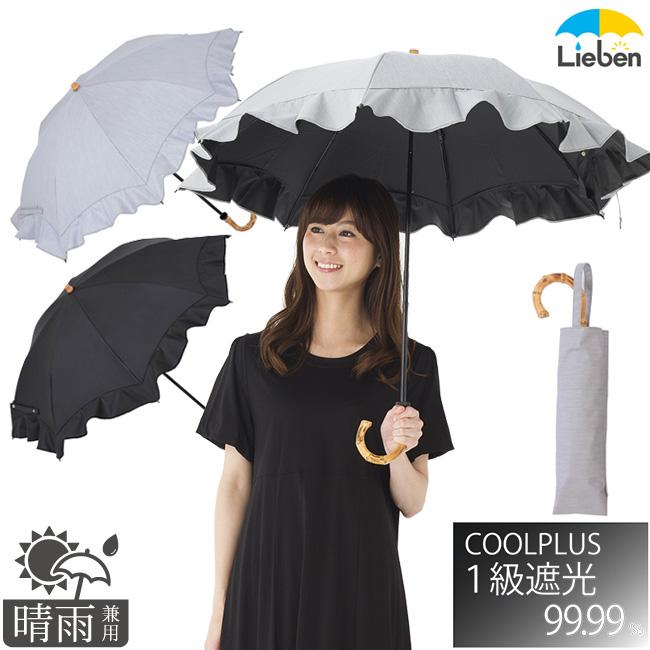 UV遮熱遮光折傘ラッフルフリル晴雨兼用