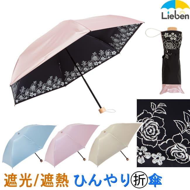 UV晴雨兼用ミニ傘 刺繍風バラ柄(遮熱遮光)