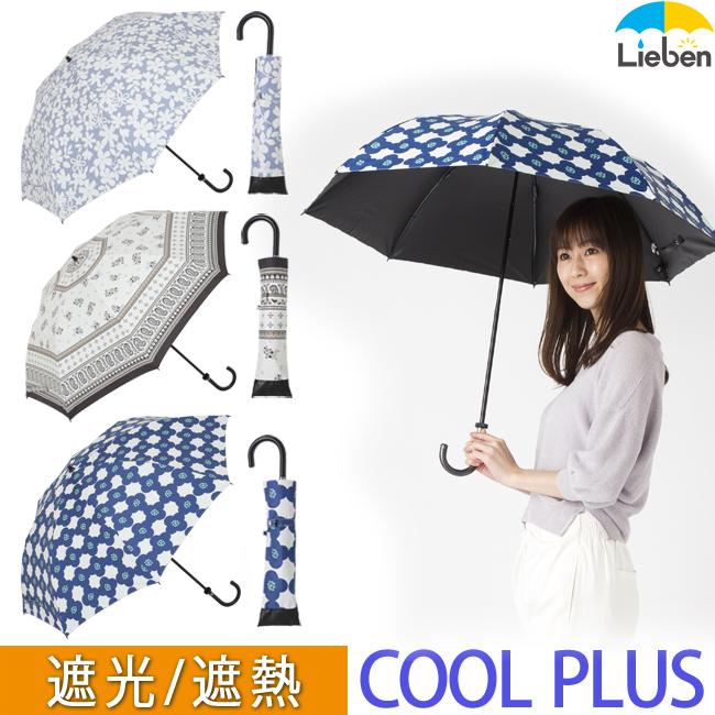 UV遮熱遮光折傘(晴雨兼用)