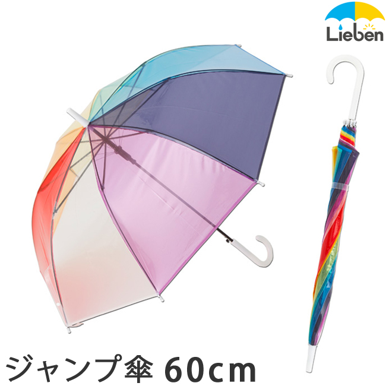 POEレインボージャンプ傘