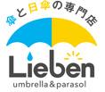 傘と日傘の専門店 Lieben[リーベン] 本店